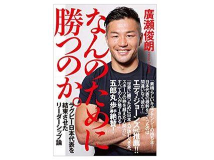 『なんのために勝つのか。』廣瀬俊朗(平成27年12月24日,東洋館出版社)