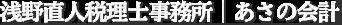 浅野直人税理士事務所│あさの会計